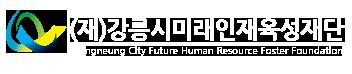 강릉시미래인재육성재단 로고